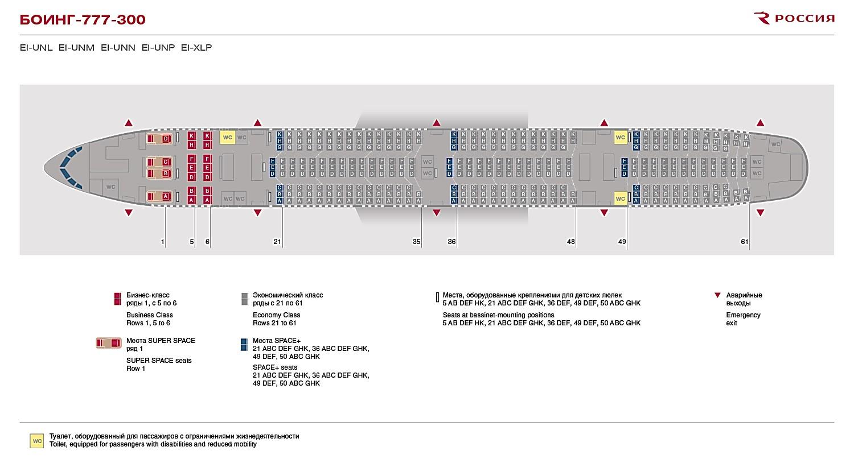 Боинг 777 300 россия схема фото 380